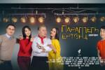 Монголын анхны сүнстэй инээдмийн кино үзэгчдийг байлдан дагуулж байна