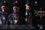 """""""Зүрхний хилэн"""" киноны дууг Чингис хаан одонт МУГЖ Г.Ариунбаатар амилуулжээ"""