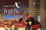 """""""Питер Пэн"""" хүүхдийн мюзикл жүжгийн """"дүрийн сонгон шалгаруулалт болно"""""""