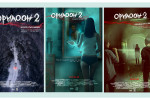 "Кино бүтсэн түүх: ""Орилоон-2"""