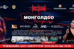 Монголдоо хайртай аяны урлагийн тоглолт дөрөвдүгээр сарын 03-нд болно