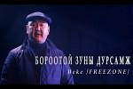 Freezone хамтлагийн Беке БОРООТОЙ ЗУНЫ ДУРСАМЖ-аа шинэчилжээ