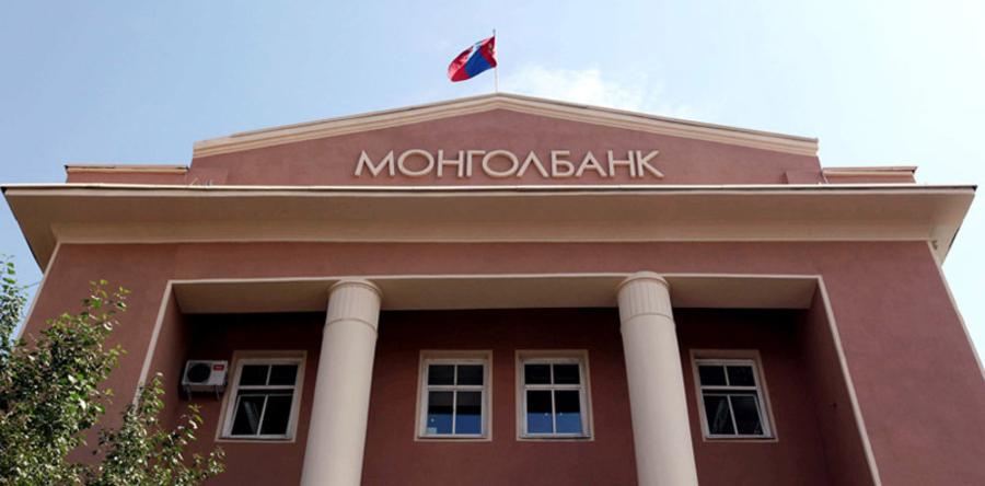 Image result for Монголбанк (Өчигдөр)